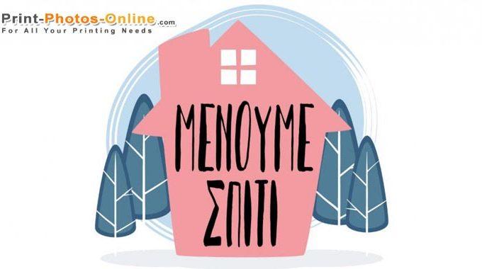 Μένουμε Σπίτι | Παραγγέλνουμε Online!