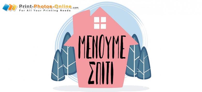 Μένουμε Σπίτι   Παραγγέλνουμε Online!