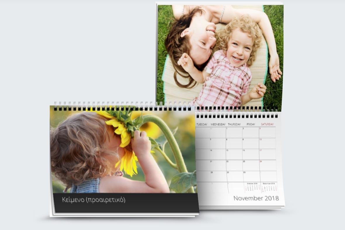 Εκτύπωση ημερολογίου από το Print-Photos-Online.com