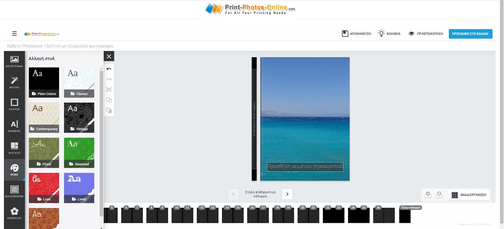 Εκτύπωση σε ψηφιακό άλμπουμ από το Print-Photos-Online.com